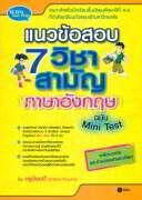 แนวข้อสอบ 7 วิชาสามัญภาษาอังกฤษ ฉ.Mini