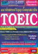 ค.สอบเข้ารับราชการ TOEIC แนวข้อสอบปริญญ