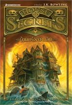 บ้านแห่งความลับ เล่ม 1