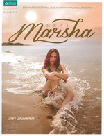 REAL MARSHA