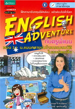 English Adventure กับครูพี่แนน ตอน 3.1 น.แนนคลายปมโจรกรรมสมบัติในออสเตรเลีย