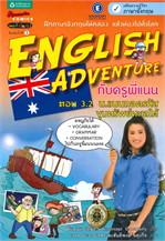 English Adventure กับครูพี่แนน ตอน 3.2 น.แนนถอดรหัสขุมทรัพย์ทะเลใต้