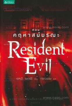 Resident Evil ตอนคฤหาสน์มรณะ
