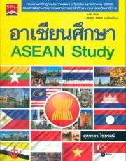 อาเซียนศึกษา ASEAN Study