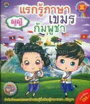 แรกรู้ภาษาเขมร กัมพูชา