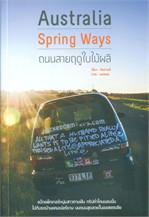 Australia Spring Ways : ถนนสายฤดูใบไม้ผ