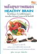 พลังสุขภาพสมอง HEALTHY BRAIN