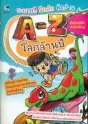 ระบายสี ฝึกคัด หัดอ่าน A-Z โลกล้านปี