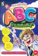 แบบฝึกคัด ABC เกมแสนสนุก