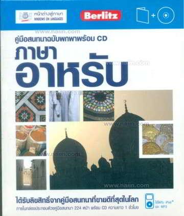 คู่มือสนทนาฉบับพกพา ภาษาอาหรับ+CD