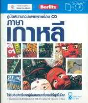 คู่มือสนทนาฉบับพกพา ภาษาเกาหลี+CD (ฉบับเ