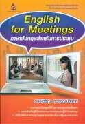 English for Meetings ภาษาอังกฤษสำหรับการ