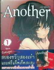 Another เล่ม 1 ปฐมบท (ปกอนิเมะ)