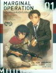 Marginal Operation 1 ปฏิบัติการส่งนีทไป