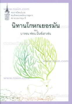 นิทานโกหกเยอร์มัน by สมเด็จพระเทพฯ