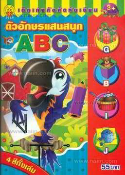ตัวอักษรแสนสนุก ABC