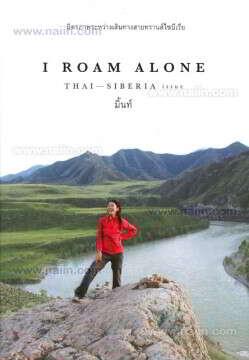 I Roam Alone