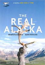 The Real Alaska อลาสก้าล้านเปอร์เซนต์