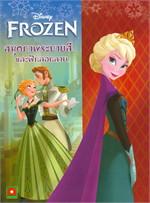 รบส. ลอกลาย Frozen