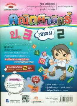 คู่มือ-เตรียมสอบ คณิตศาสตร์ ป.3 เทอม 2