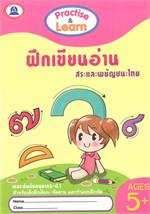 ฝึกเขียนอ่าน สระและพยัญชนะไทย