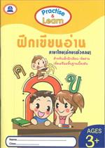 ฝึกเขียนอ่าน ภาษาไทย(อักษรตัวกลม)