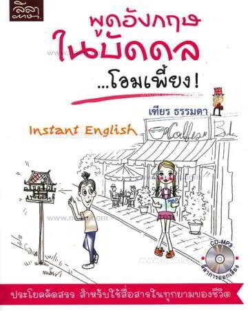 พูดอังกฤษในบัดดล...โอมเพี้ยง! + CD