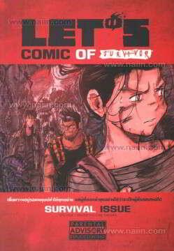 LET'S Comic of Survival