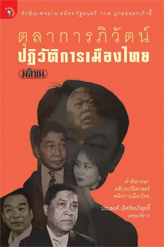 ตุลาการภิวัฒน์ ปฏิวัติการเมืองไทย