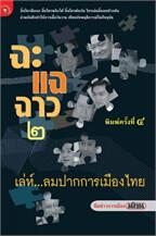 ฉะแฉฉาว 2 เล่ห์ ลมปากนักการเมืองไทย