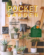 Pocket Garden Vol.2