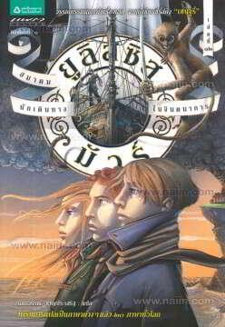 ยูลิสซิส มัวร์ ล.12 สมาคมนักเดินทางในจินตนาการ
