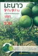 มะนาว 9 ต้น 9 ล้าน เคล็ดลับจับพืชเศรษฐกิ