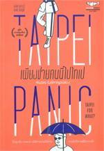 Taipei Panic เพียงชายคนนี้ไปไทเป