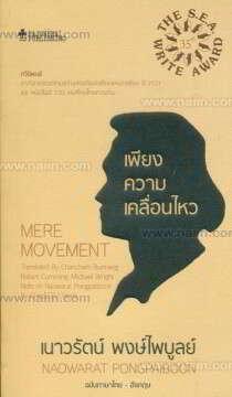 เพียงความเคลื่อนไหว (Thai - Eng)