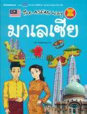 มาเลเซีย ชุด The ASEAN WAY