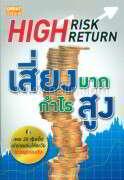HIGH RISK HIGH RETURN เสี่ยงมาก กำไรสูง