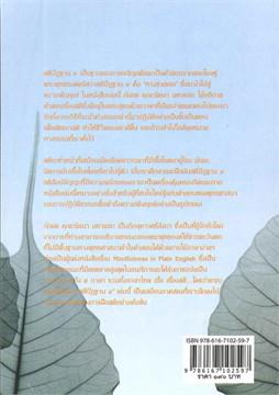 สติปัฏฐานสี่ ฐานแห่งสติและวิธีฝึกสติฯ