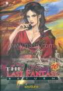 The Last Fantasy:The Return ล.10