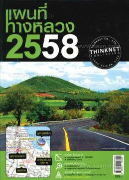 แผนที่ทางหลวง 2558 ฉบับ ภาษาไทย