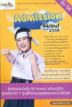 Admission ขั้นเทพ! อัพเดต 2558