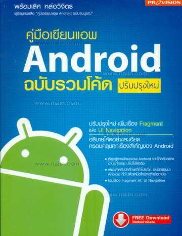 คู่มือเขียนแอพ Android ฉบับรวมโค้ด ปรับป