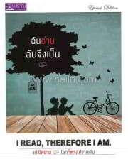 I read therefore I am ฉันอ่าน ฉันจึงเป็น