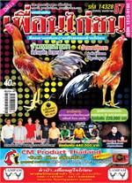 นิตยสารเพื่อนไก่ชน ปักษ์หลัง ฉ.328 พ.ย57