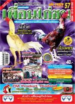นิตยสารเพื่อนไก่ชน ปักษ์แรก ฉ.329 ธ.ค 57