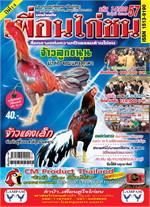 นิตยสารเพื่อนไก่ชน ปักษ์หลัง ฉ.330ธ.ค 57