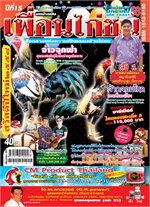 นิตยสารเพื่อนไก่ชน ปักษ์แรก ฉ.331 ม.ค 58