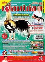 นิตยสารเพื่อนไก่ชน ปักษ์แรก ฉ.333 ก.พ 58