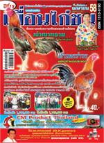 นิตยสารเพื่อนไก่ชน ปักษ์แรก ฉ.337 เม.ย58