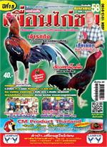 นิตยสารเพื่อนไก่ชน ปักษ์หลัง ฉ.338เม.ย58
